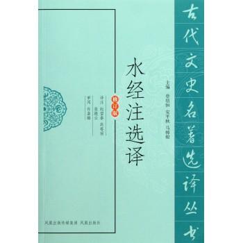 水经注选译(修订版)/古代文史名*选译丛书
