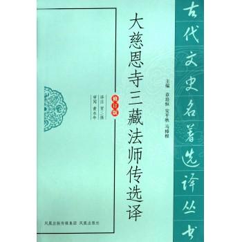 大慈恩寺三藏法师传选译(修订版)/古代文史名著选译丛书