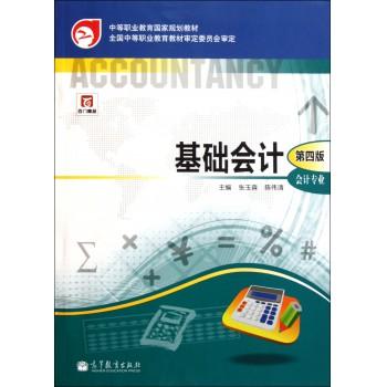 基础会计(会计专业第4版中等职业教育国家规划教材)