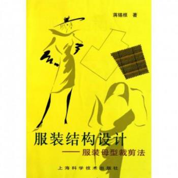 服装结构设计(服装母型裁剪法)