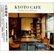 CD京都咖啡
