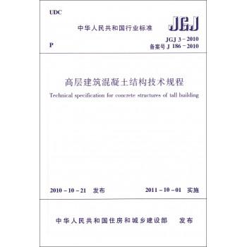 高层建筑混凝土结构技术规程(JGJ3-2010备案号J186-2010)/中华人民共和国行业标准