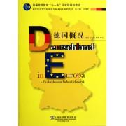 德国概况(新世纪高等学校德语专业本科生系列教材)