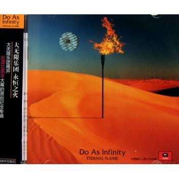CD+DVD大无限乐团永恒之火(2碟装)