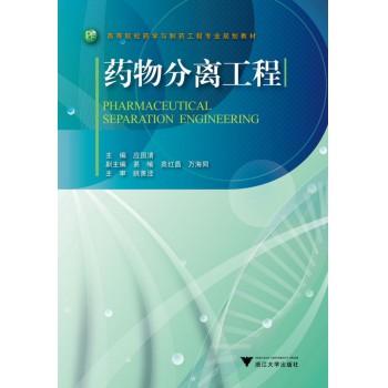 药物分离工程(高等院校药学与制药工程专业规划教材)