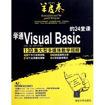 学通Visual Basic的24堂课(附光盘)/软件开发羊皮卷