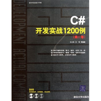 C#开发实战1200例(附光盘第Ⅱ卷)