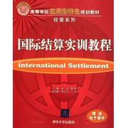国际结算实训教程(高等学校应用型特色规划教材)/经管系列