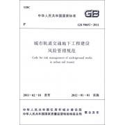 城市轨道交通地下工程建设风险管理规范(GB50652-2011)/中华人民共和国国家标准