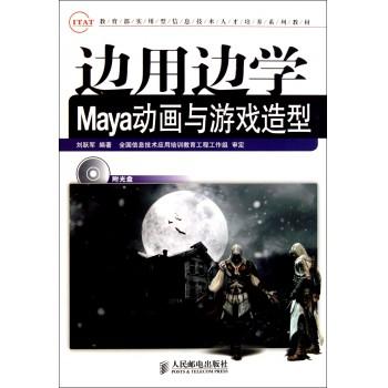 边用边学Maya动画与游戏造型(附光盘教育部实用型信息技术人才培养系列教材)