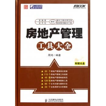 房地产管理工具大全(附光盘)(精)/弗布克管理工具库系列