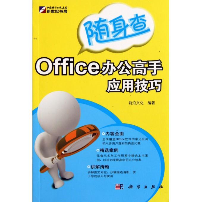 Office办公高手应用技巧/随身查