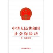 中华人民共和国社会保险法(附配套规定)