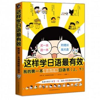 这样学日语*有效(附光盘共2册)