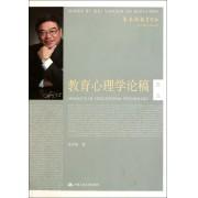 教育心理学论稿(朱永新教育作品)