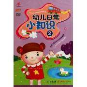 DVD幼儿日常小知识<2>(2碟装)