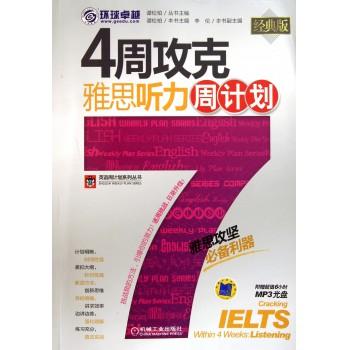 4周攻克雅思听力周计划(附光盘经典版)/英语周计划系列丛书