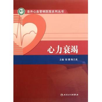 心力衰竭/阜外心血管病医院系列丛书