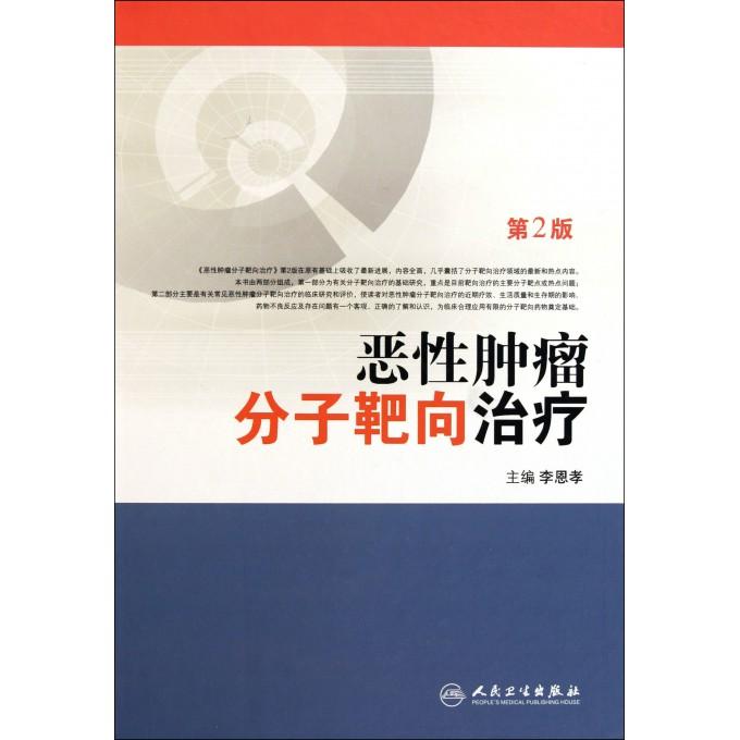 恶性肿瘤分子靶向治疗(第2版)(精)-博库网
