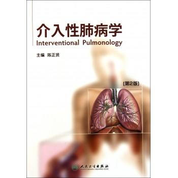 介入性肺病学(第2版)(精)