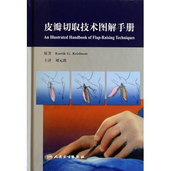 皮瓣切取技术图解手册(精)