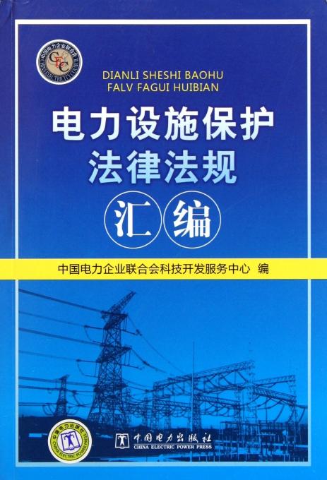 电力设施保护法律法规汇编