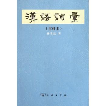 汉语词汇(重排本)