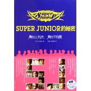SUPER JUNIOR的秘密