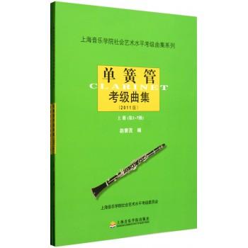 单簧管考级曲集(2011版上下)/上海音乐学院社会艺术水平考级曲集系列