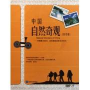DVD-9中国自然奇观<鉴赏版>(8碟装)