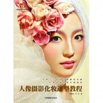 人像摄影化妆造型教程(人像摄影系列教程)