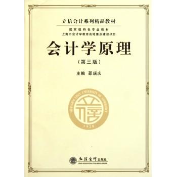 会计学原理(第3版立信会计系列精品教材)