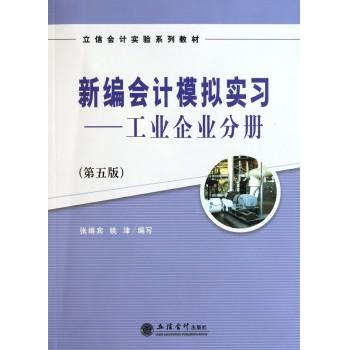 新编会计模拟实习--工业企业分册(第5版立信会计实验系列教材)