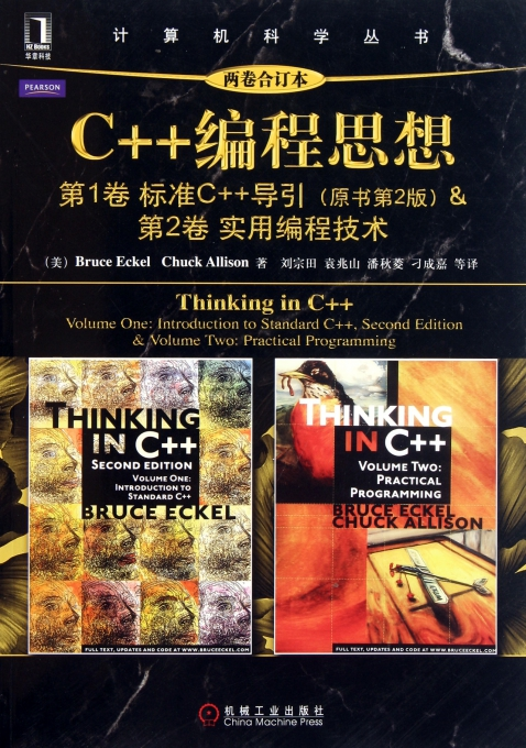 C++编程思想(第1卷标准C++导引原书第2版 & 第2卷实用编程技术两卷合订本)/计算机科学丛书