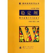 稳定剂/塑料助剂系列丛书