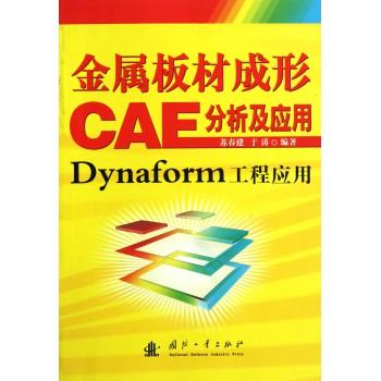 金属板材成形CAE分析及应用(Dynaform工程应用)