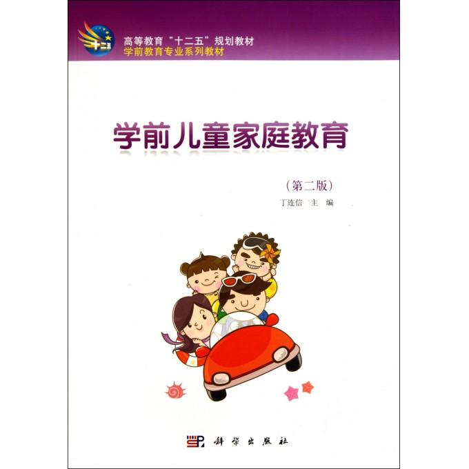 学前儿童家庭教育(第2版学前教育