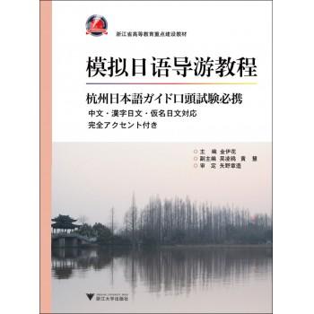 模拟日语导游教程(浙江省高等教育重点建设教材)