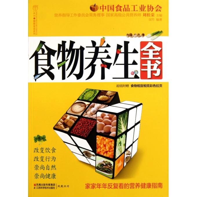 食物养生全书/汉竹健康爱家系列