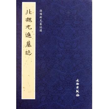 北魏元进墓志/洛阳新见墓志选