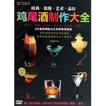 DVD鸡尾酒制作大全