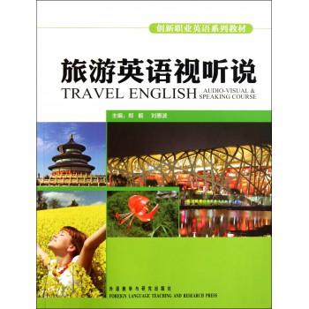 旅游英语视听说(附光盘创新职业英语系列教材)