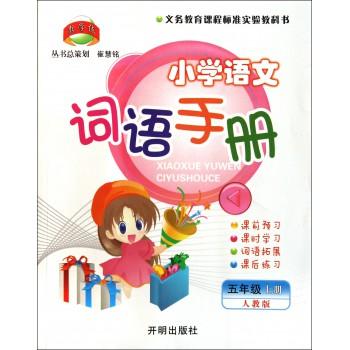 小学语文词语手册(5上人教版)