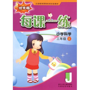 小学科学每课一练(3上优化版)(J)/义教课程标准实验教材