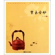紫玉金砂/优雅中国