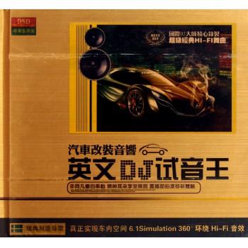CD-DSD英文DJ试音王(2碟装)