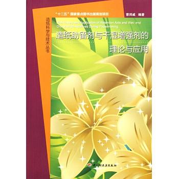 造纸助留剂与干湿增强剂的理论与应用/造纸科学与技术丛书