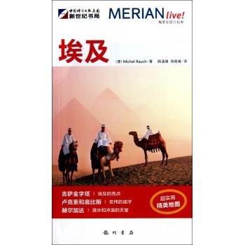 埃及/梅里安旅行指南