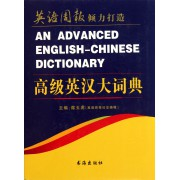 高级英汉大词典(精)