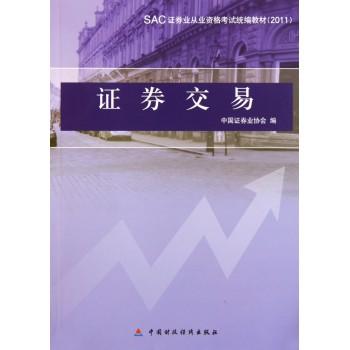 证券交易(2011SAC证券业从业资格考试统编教材)